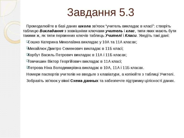 """Завдання 5.3 Промоделюйте в базі даних школа зв'язок """"учитель викладає в клас..."""