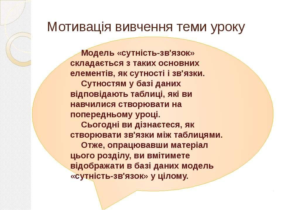 Мотивація вивчення теми уроку Модель «сутність-зв'язок» складається з таких о...