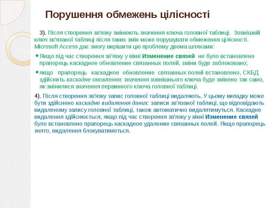 Порушення обмежень цілісності 3). Після створення зв'язку змінюють значення к...
