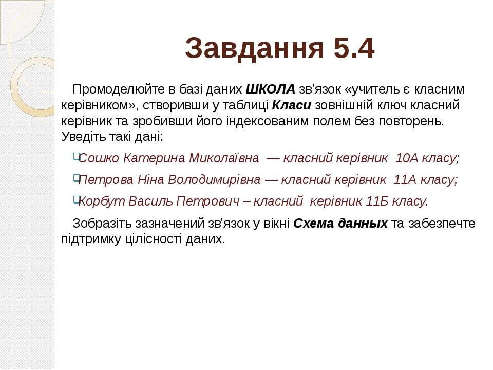 Завдання 5.4 Промоделюйте в базі даних ШКОЛА зв'язок «учитель є класним керів...