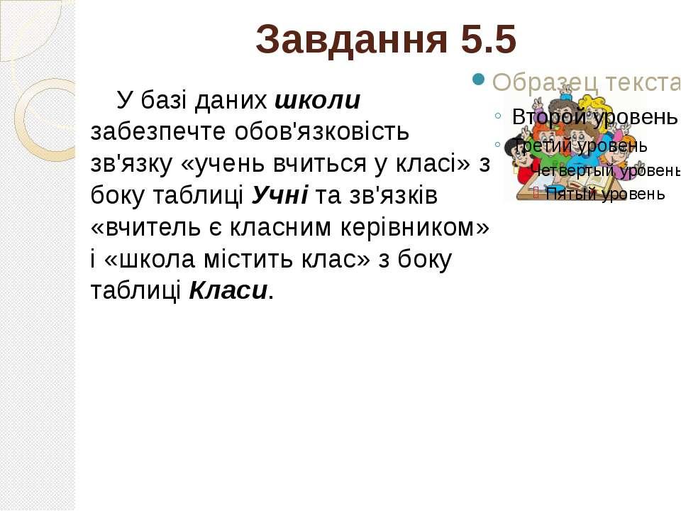 Завдання 5.5 У базі даних школи забезпечте обов'язковість зв'язку «учень вчит...