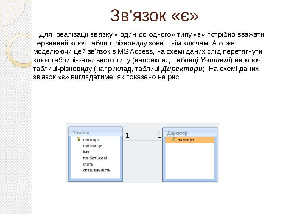 Зв'язок «є» Для реалізації зв'язку « один-до-одного» типу «є» потрібно вважат...