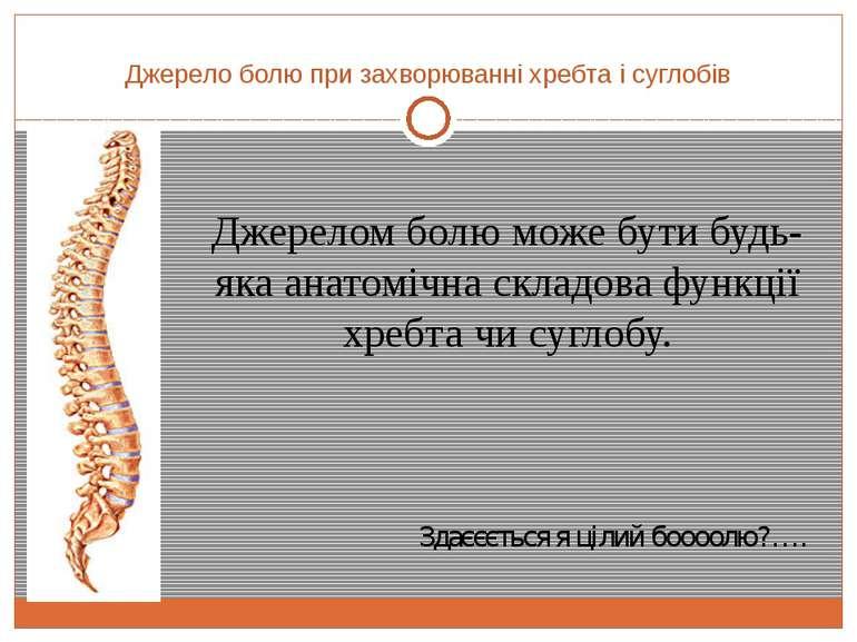 Джерело болю при захворюванні хребта і суглобів Джерелом болю може бути будь-...