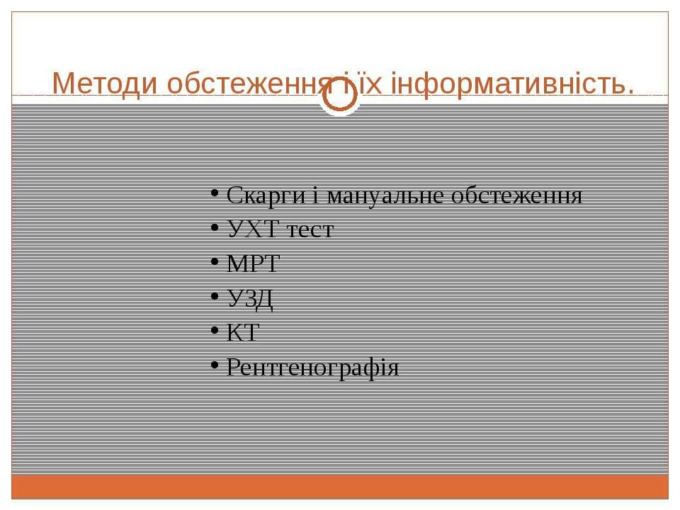 Методи обстеження і їх інформативність. Скарги і мануальне обстеження УХТ тес...