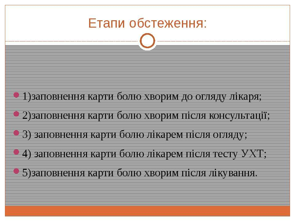 Етапи обстеження: 1)заповнення карти болю хворим до огляду лікаря; 2)заповнен...