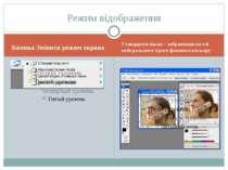 Кнопка Змінити режим екрана Стандартне вікно – зображення на тлі нейтрального...