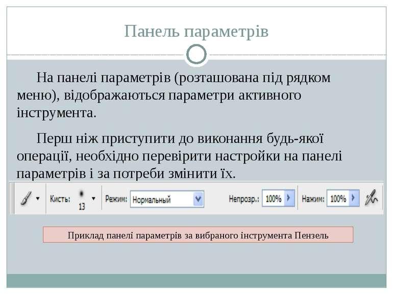 Панель параметрів На панелі параметрів (розташована під рядком меню), відобра...
