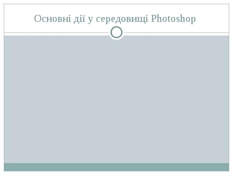 Основні дії у середовищі Photoshop