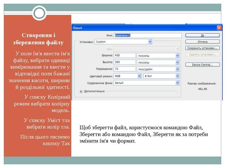 Створення і збереження файлу У поле Ім'я ввести ім'я файлу, вибрати одиниці в...