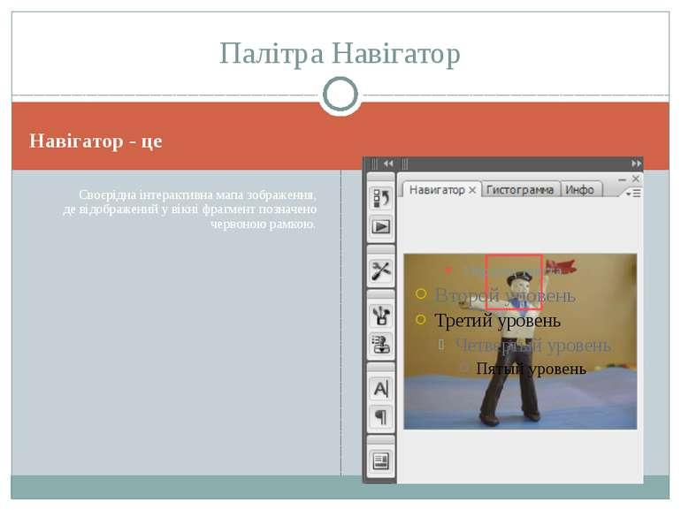Навігатор - це Своєрідна інтерактивна мапа зображення, де відображений у вікн...