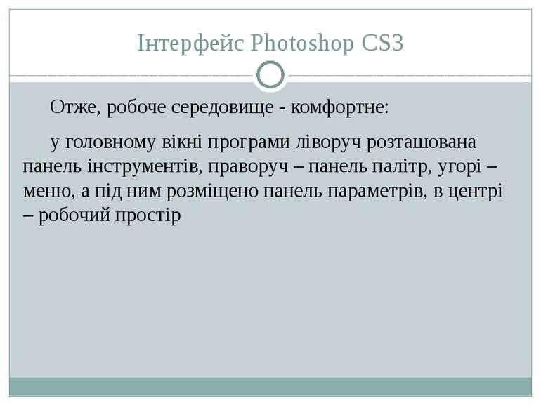 Інтерфейс Photoshop CS3 Отже, робоче середовище - комфортне: у головному вікн...