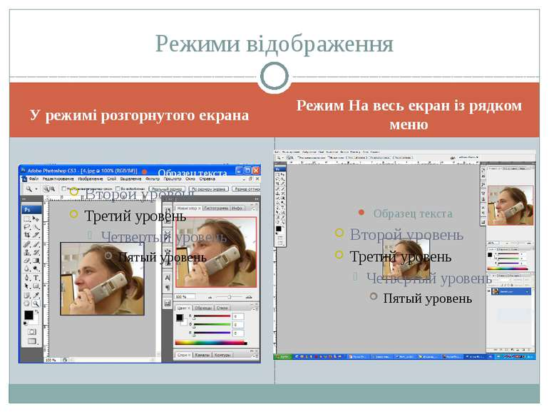 У режимі розгорнутого екрана Режим На весь екран із рядком меню Режими відобр...