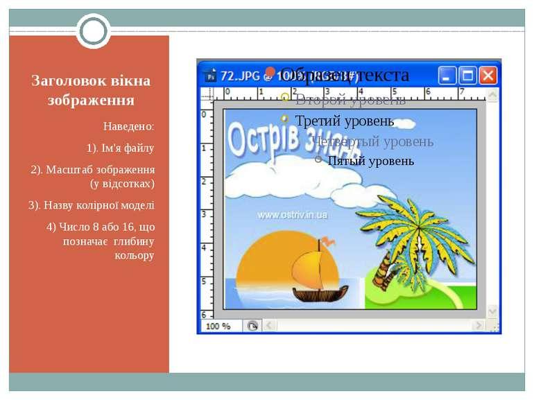 Заголовок вікна зображення Наведено: 1). Ім'я файлу 2). Масштаб зображення (у...