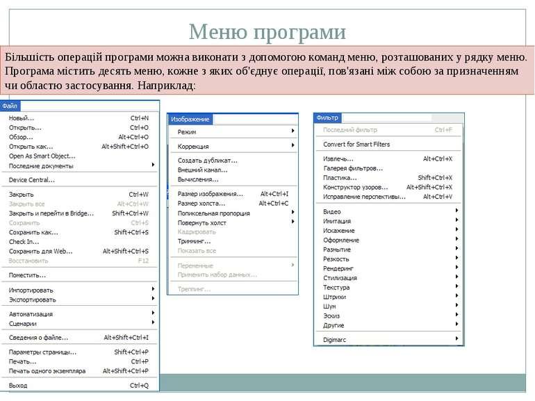 Меню програми Більшість операцій програми можна виконати з допомогою команд м...