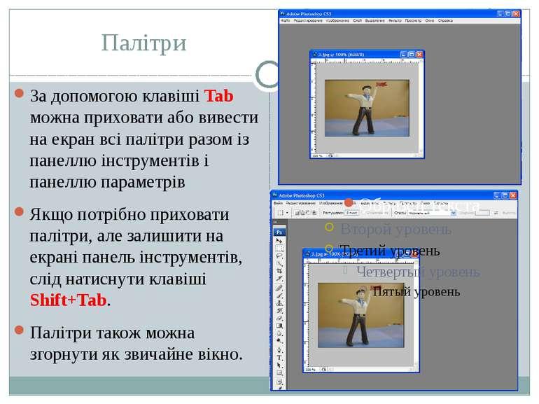 Палітри За допомогою клавіші Tab можна приховати або вивести на екран всі пал...