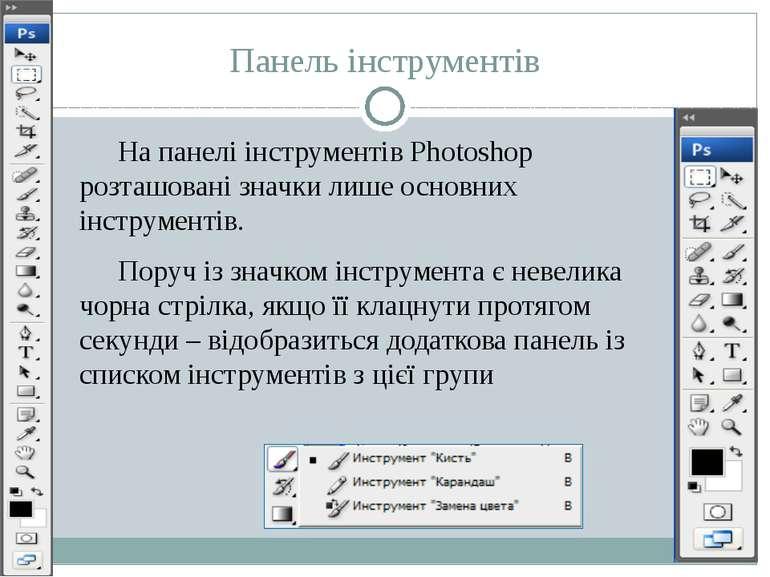 Панель інструментів На панелі інструментів Photoshop розташовані значки лише ...