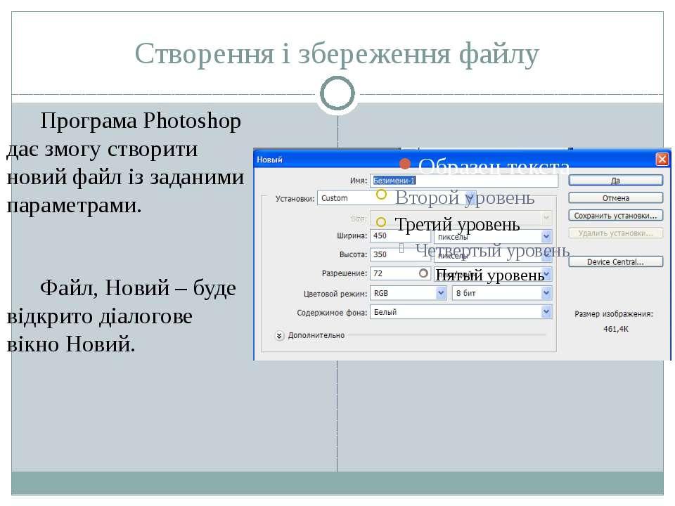 Створення і збереження файлу Програма Photoshop дає змогу створити новий файл...