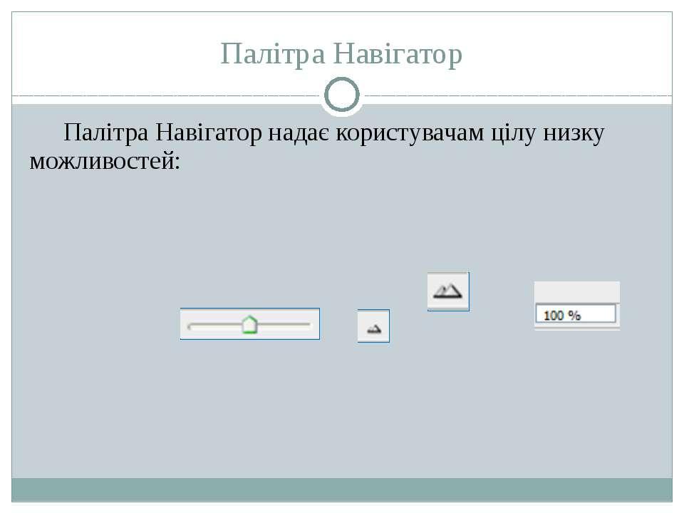 Палітра Навігатор Палітра Навігатор надає користувачам цілу низку можливостей: