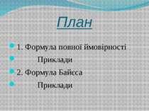 План 1. Формула повної ймовірності Приклади 2. Формула Байєса Приклади