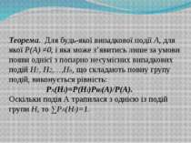 Теорема. Для будь-якої випадкової події А, для якої Р(А) ≠0, і яка може з'яви...