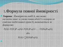 1.Формула повної ймовірності Теорема: Ймовірність події А, яка може настати л...