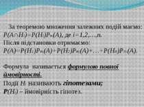 За теоремою множення залежних подій маємо: Р(А∩Ні)=Р(Ні)Рні(А), де і=1,2,…,n....