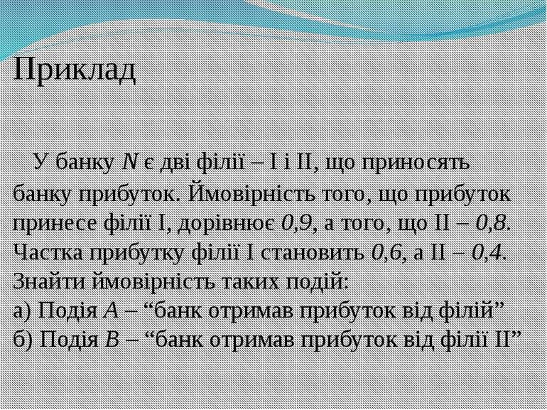 Приклад У банку N є дві філії – I і II, що приносять банку прибуток. Ймовірні...