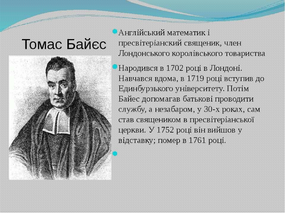 Томас Байєс Англійський математик і пресвітеріанский священик, член Лондонськ...