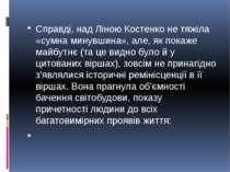 Справді, над Ліною Костенко не тяжіла «сумна минувшина», але, як покаже майбу...