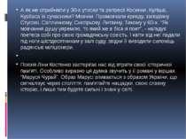 А як же сприйняли у 30-х утиски та репресії Косинки, Куліша, Курбаса їх сучас...