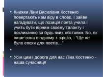 Книжки Ліни Василівни Костенко повертають нам віру в слово. І зайве нагадуват...
