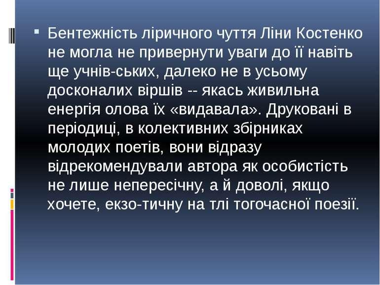 Бентежність ліричного чуття Ліни Костенко не могла не привернути уваги до її ...