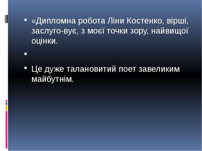«Дипломна робота Ліни Костенко, вірші, заслуго-вує, з моєї точки зору, найвищ...