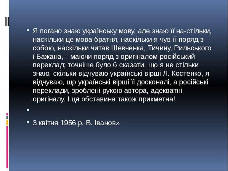 Я погано знаю українську мову, але знаю її на-стільки, наскільки це мова брат...