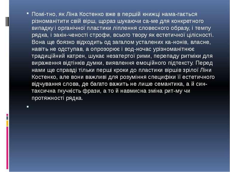Помі-тно, як Ліна Костенко вже в першій книжці нама-гається різноманітити сві...