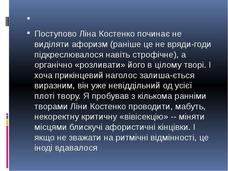 Поступово Ліна Костенко починає не виділяти афоризм (раніше це не вряди-год...