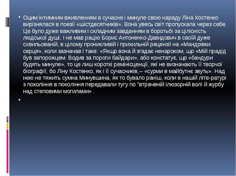 Оцим інтимним вживленням в сучасне і минуле свою нараду Ліна Костенко вирізня...