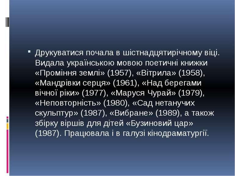 Друкуватися почала в шістнадцятирічному віці. Видала українською мовою поетич...