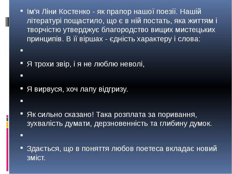 Ім'я Ліни Костенко - як прапор нашої поезії. Нашій літературі пощастило, що є...
