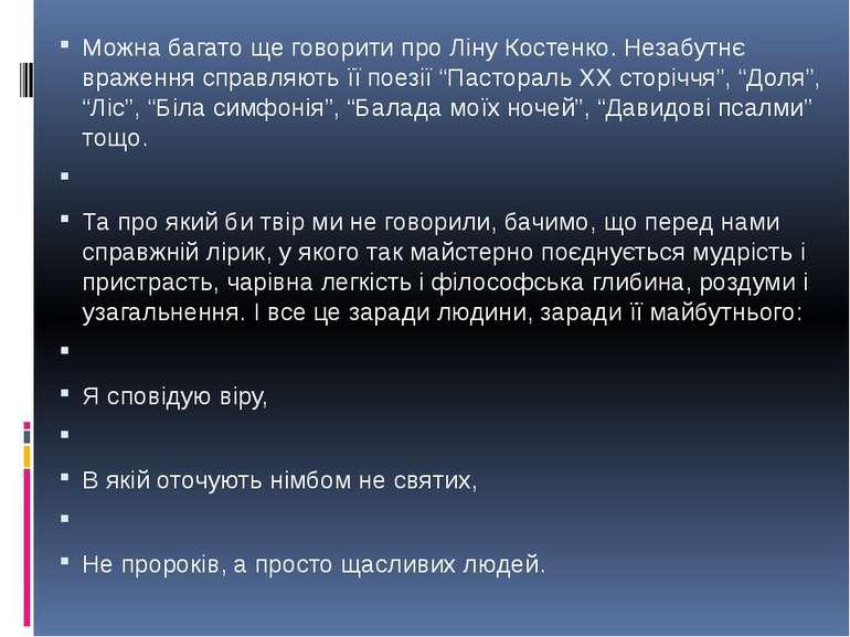 Можна багато ще говорити про Ліну Костенко. Незабутнє враження справляють її ...