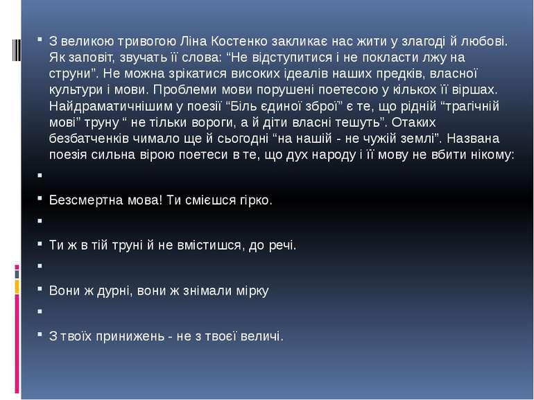 З великою тривогою Ліна Костенко закликає нас жити у злагоді й любові. Як зап...