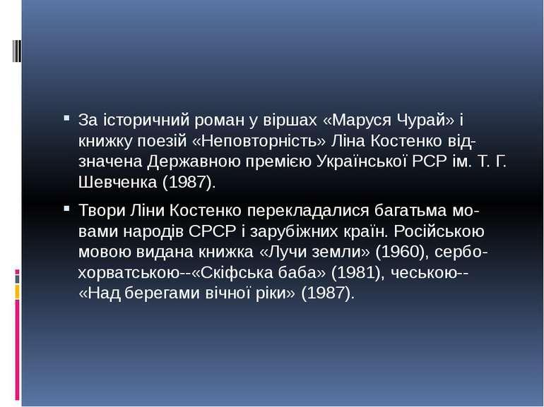 За історичний роман у віршах «Маруся Чурай» і книжку поезій «Неповторність» Л...