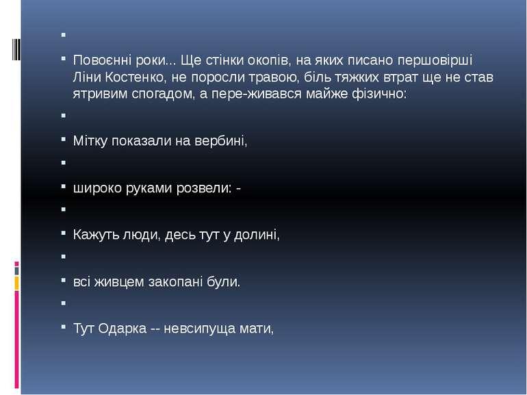 Повоєнні роки... Ще стінки окопів, на яких писано першовірші Ліни Костенко,...