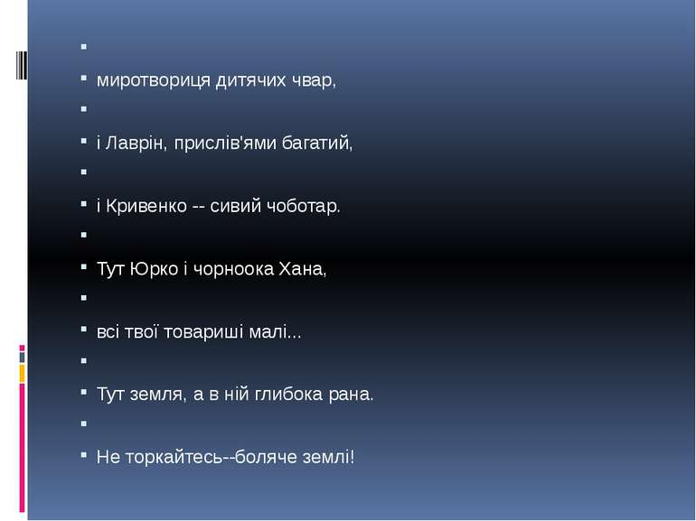 миротвориця дитячих чвар,  і Лаврін, прислів'ями багатий,  і Кривенко -- ...