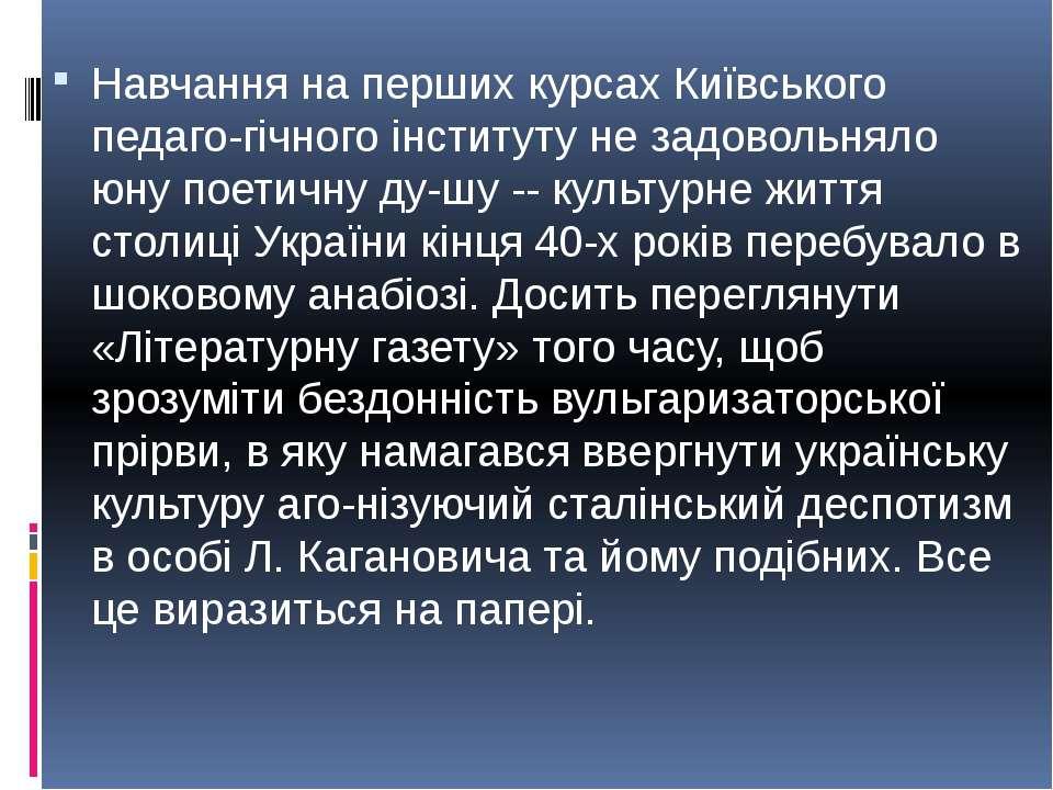 Навчання на перших курсах Київського педаго-гічного інституту не задовольняло...