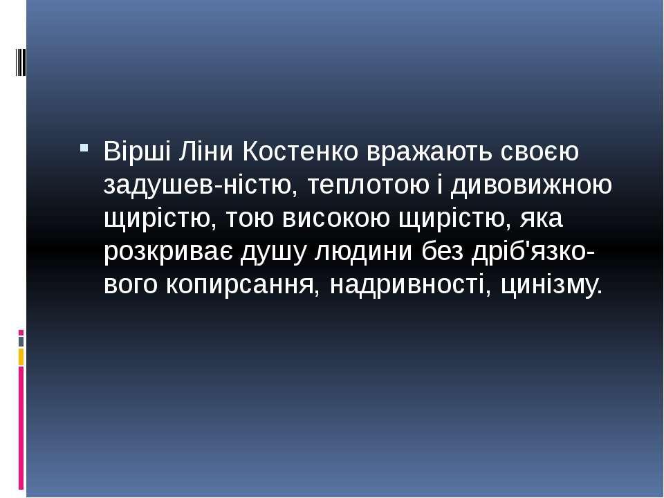 Вірші Ліни Костенко вражають своєю задушев-ністю, теплотою і дивовижною щиріс...