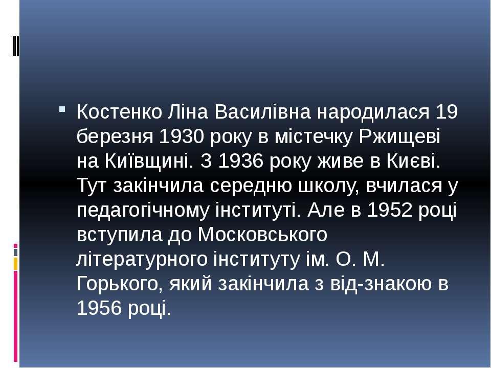 Костенко Ліна Василівна народилася 19 березня 1930 року в містечку Ржищеві на...