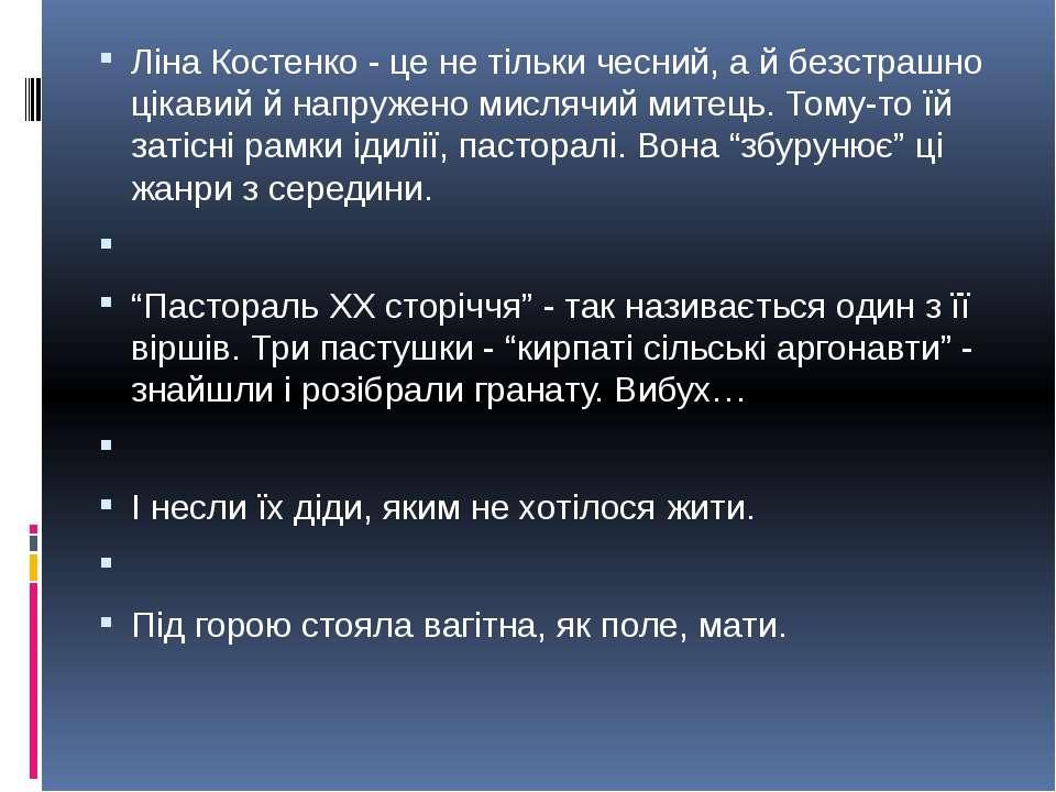 Ліна Костенко - це не тільки чесний, а й безстрашно цікавий й напружено мисля...