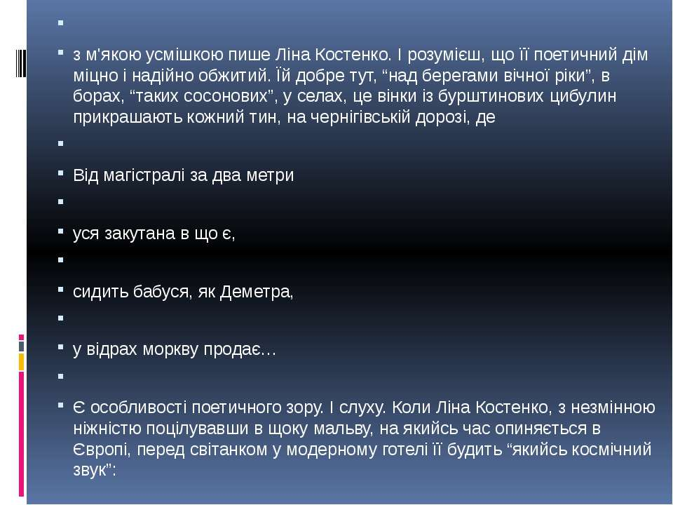 з м'якою усмішкою пише Ліна Костенко. І розумієш, що її поетичний дім міцно...