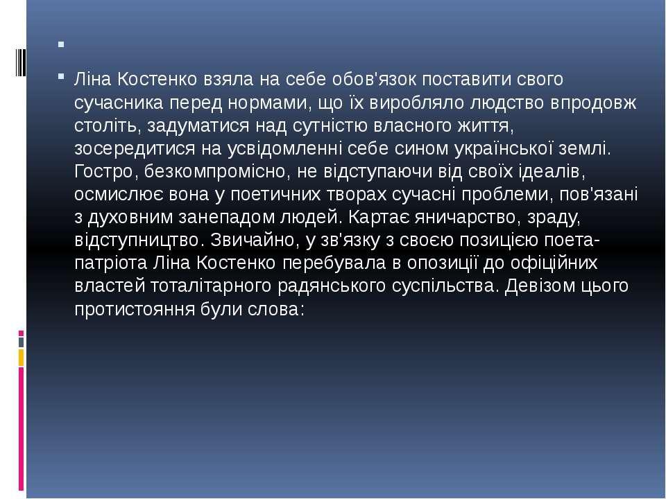 Ліна Костенко взяла на себе обов'язок поставити свого сучасника перед норма...